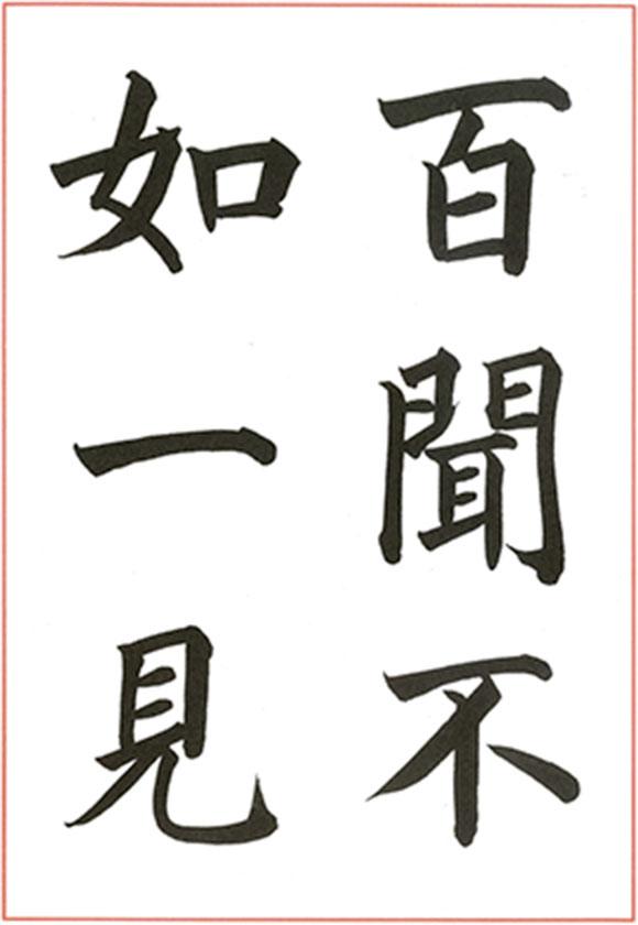 西脇呉石先生の作品1